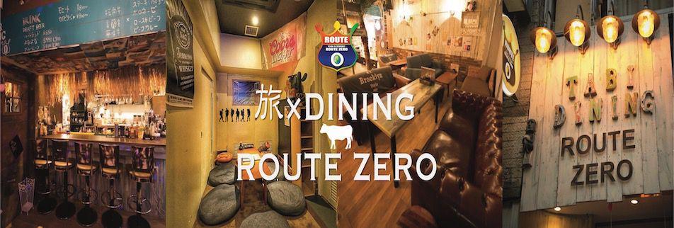 旅 ダイニング ルートゼロ TABI×DINING ROUTE ZERO